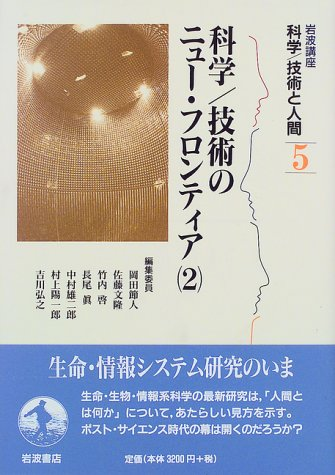 New Frontier of Human 2 <5> science / technology and Iwanami course Science / technology (1999) ISBN: 4000109359 [Japanese Import]
