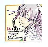 Re ゼロから始める異世界生活 エミリア ミニ色紙 特典 アニメ化 2期 MF文庫J