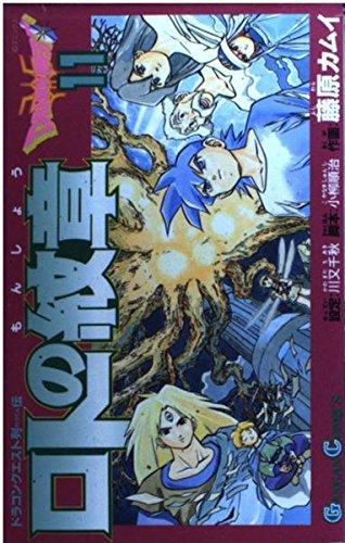 ロトの紋章 11―ドラゴンクエスト列伝 (ガンガンコミックス)の詳細を見る