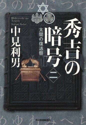 秀吉の暗号 太閤の復活祭〈二〉 (ハルキ文庫 な 7-4)の詳細を見る