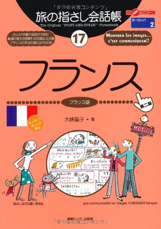 機密トロリーブース旅の指さし会話帳17 フランス[第二版] (旅の指さし会話帳シリーズ)