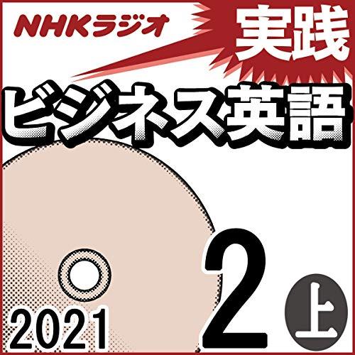 『NHK 実践ビジネス英語 2021年2月号 上』のカバーアート