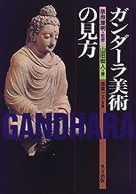 ガンダーラ美術の見方 (目の眼ハンドブック)