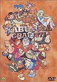 ザブングル グラフィティ[DVD]