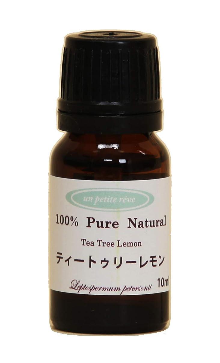 泥沼悲観主義者まぶしさティートゥリーレモン  10ml 100%天然アロマエッセンシャルオイル(精油)