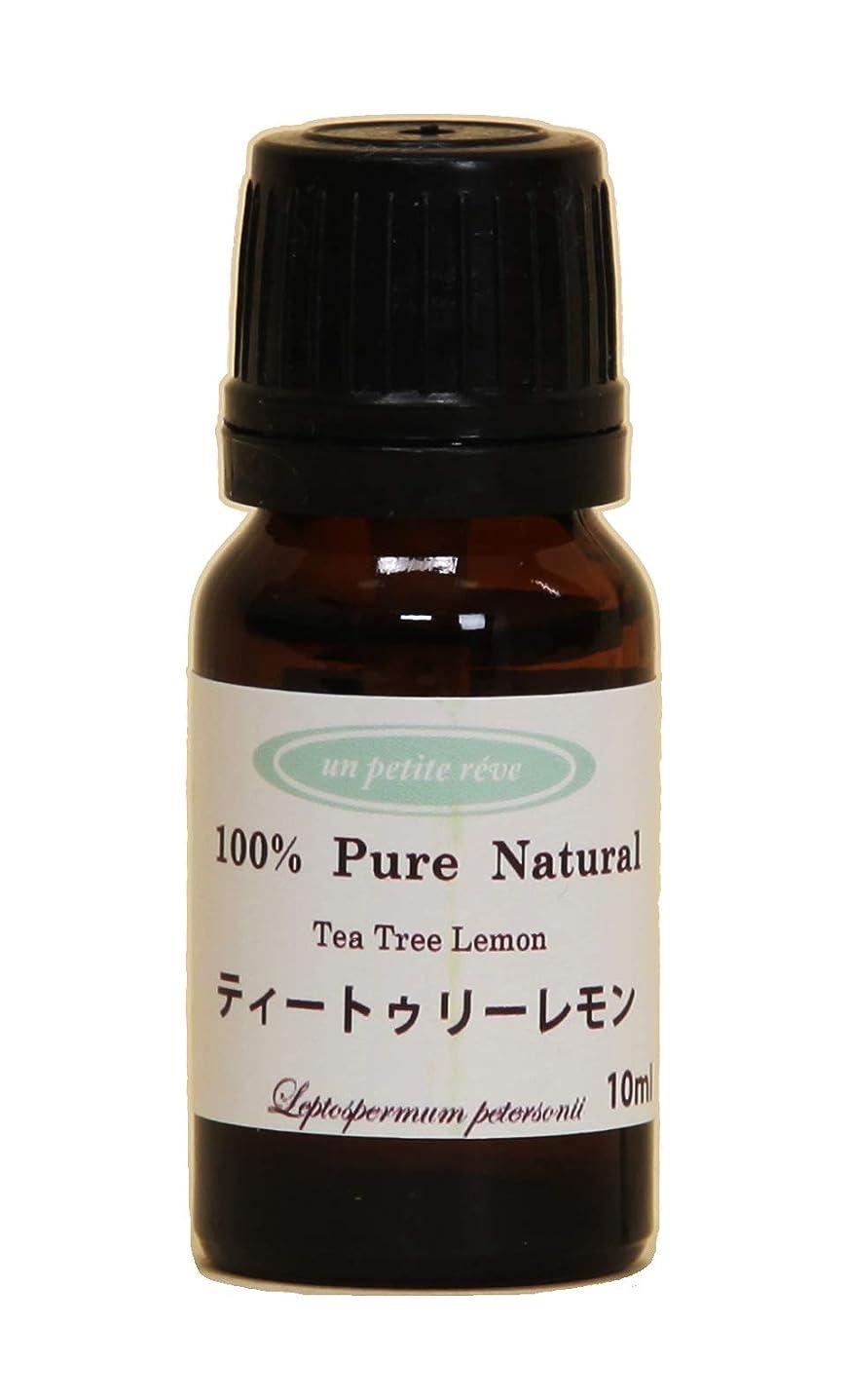 どこか放棄された保守的ティートゥリーレモン  10ml 100%天然アロマエッセンシャルオイル(精油)