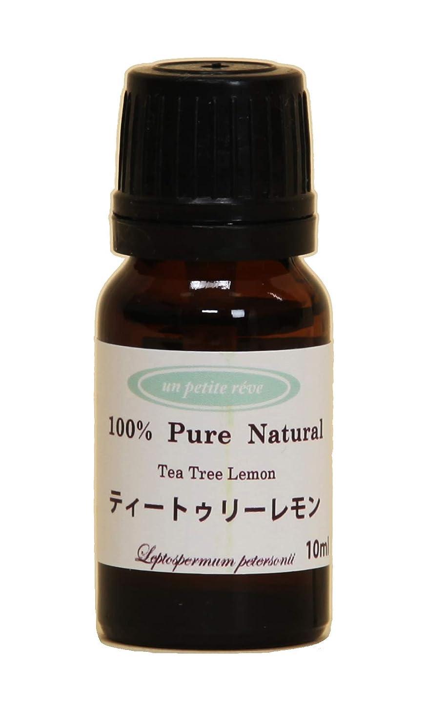 マニア熟すアンタゴニストティートゥリーレモン  10ml 100%天然アロマエッセンシャルオイル(精油)