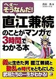 直江兼続のことがマンガで3時間でわかる本 (アスカビジネス)