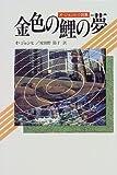 金色の鯉の夢―オ・ジョンヒ小説集 (現代アジアの女性作家秀作シリーズ)