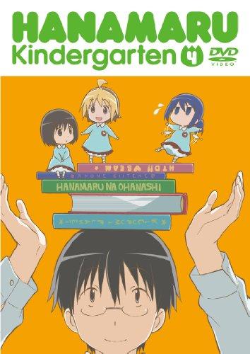 はなまる幼稚園4 [DVD]