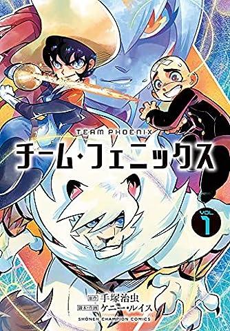 チーム・フェニックス 1 (1) (少年チャンピオン・コミックス)