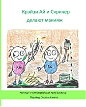 Krazy Eye and Screecher get a Make-Over (Russian version): A Krazy Eye Story (Volume 11) (Russian Edition)