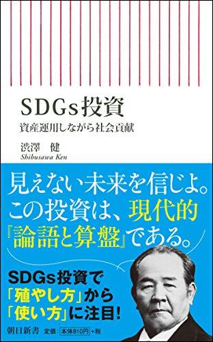 『SDGs投資 資産運用しながら社会貢献』「資本主義の父」渋沢栄一、SDGsとの深い関係