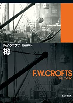 [F・W・クロフツ, 霜島 義明]の樽