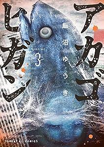 アカゴヒガン(3) (サンデーGXコミックス)
