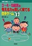 3・4・5歳児の考える力を楽しく育てる簡単ゲーム37 (子育て支援シリーズ)