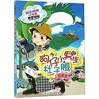阳光姐姐小书房非常明星系列:狗仔小男生杜子腾