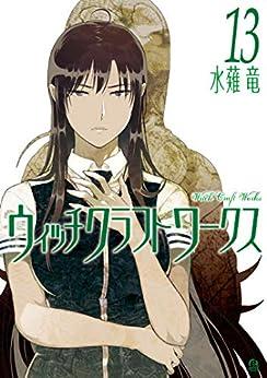 [水薙竜]のウィッチクラフトワークス(13) (アフタヌーンコミックス)