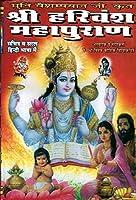 Harivansh Puran - By Muni Vaishampyan Ji [Paperback] Muni Vaishampyan Ji