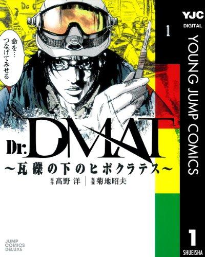 [高野洋, 菊地昭夫]のDr.DMAT〜瓦礫の下のヒポクラテス〜 1 Dr.DMAT~瓦礫の下のヒポクラテス~ (ヤングジャンプコミックスDIGITAL)