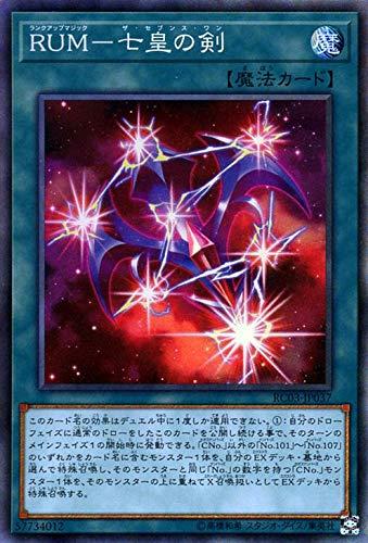 遊戯王カード RUM-七皇の剣(コレクターズレア) レアリティコレクション プレミアムゴールドエディション (RC03) | 通常魔法 コレクターズ レア