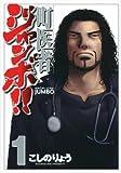 町医者ジャンボ!!(1) (KCデラックス)