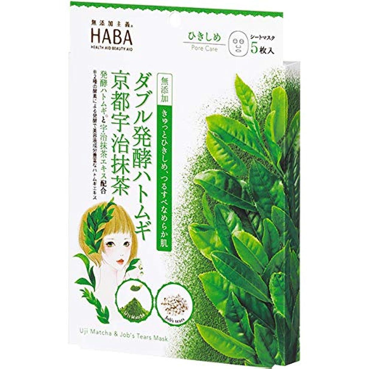 自体ねじれぬれたハーバー 発酵ハトムギ宇治抹茶マスク 5包