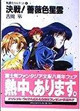 決戦!薔薇色星雲―無責任カルテット〈4〉 (富士見ファンタジア文庫)