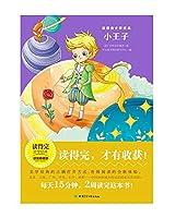 小王子 青少版经典名著推荐 读得完文学经典