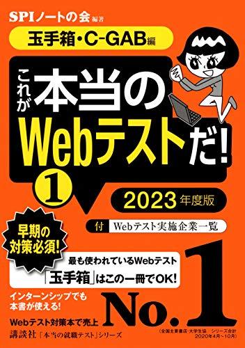 【玉手箱・C-GAB編】 これが本当のWebテストだ! (1) 2023年度版 (本当の就職テスト)