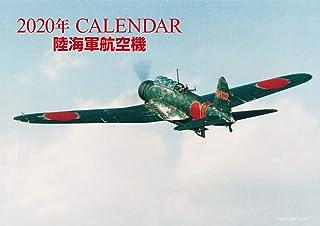 2020年CALENDAR 陸海軍航空機 ([カレンダー])