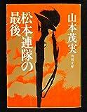 松本連隊の最後 (1978年) (角川文庫)