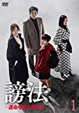 謗法~運命を変える方法~ DVD-BOX1[DVD]