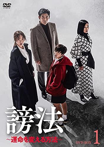 謗法~運命を変える方法~ DVD-BOX1