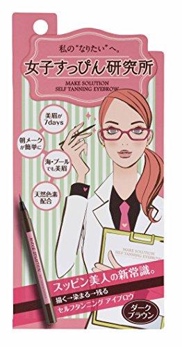 ビナ化粧品『メークソリューションセルフタンニングアイブロウ』