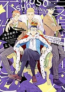 妄想処刑人 不治よしこ(4) (COMIC it)