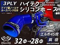 特殊規格 ホースバンド付き ハイテクノロジー シリコンホース エルボ 45度 異径 内径Φ32/28mm 片足長さ約65mm 青色 ロゴマーク無し インタークーラー ターボ インテーク ラジェーター ライン パイピング 接続ホース 汎用品