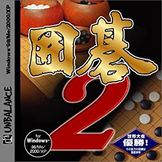 爆発的1480シリーズ 囲碁 2