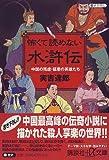 怖くて読めない水滸伝―中国の残虐・猛悪の英雄たち (講談社プラスアルファ文庫)