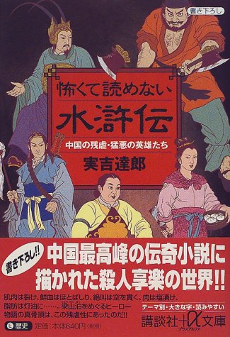 怖くて読めない水滸伝―中国の残虐・猛悪の英雄たち (講談社プラスアルファ文庫)の詳細を見る
