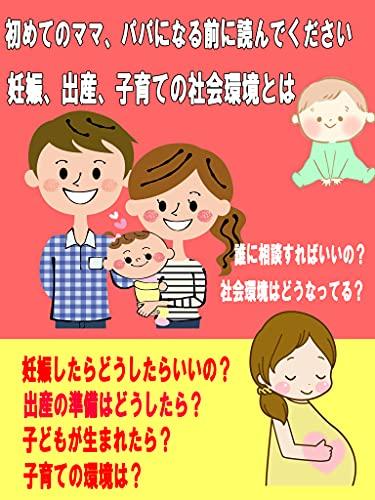 妊娠、出産、子育ての社会環境