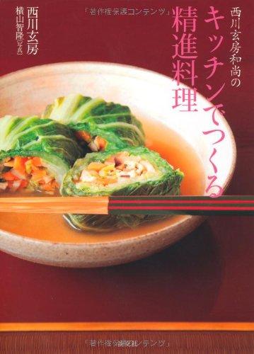 西川玄房和尚のキッチンでつくる 精進料理の詳細を見る