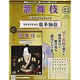 歌舞伎特選DVDコレクション全国版(12) 2020年 2/12 号 [雑誌]