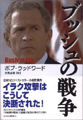 ブッシュの戦争の詳細を見る