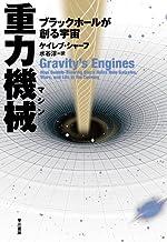 表紙: 重力機械 ブラックホールが創る宇宙 | ケイレブ シャーフ