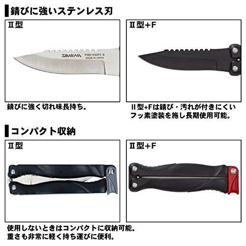 DAIWA(ダイワ)『フィッシュナイフ2型』