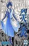 烈火の炎 22 (少年サンデーコミックス)