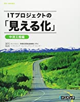 ITプロジェクトの「見える化」中流工程編 (SEC BOOKS)