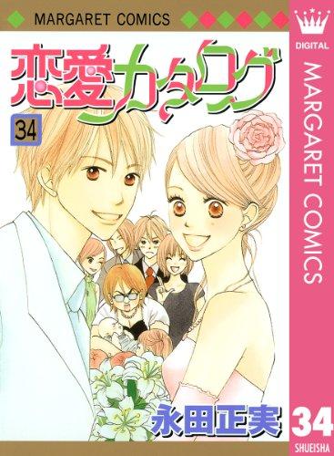 恋愛カタログ 34 (マーガレットコミックスDIGITAL)
