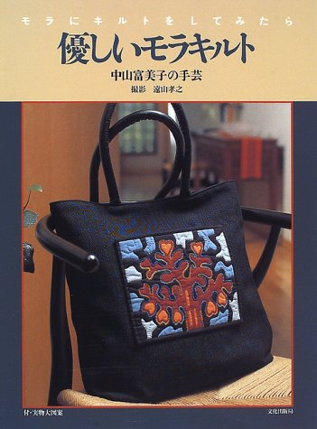 優しいモラキルト―モラにキルトをしてみたら 中山富美子の手芸の詳細を見る